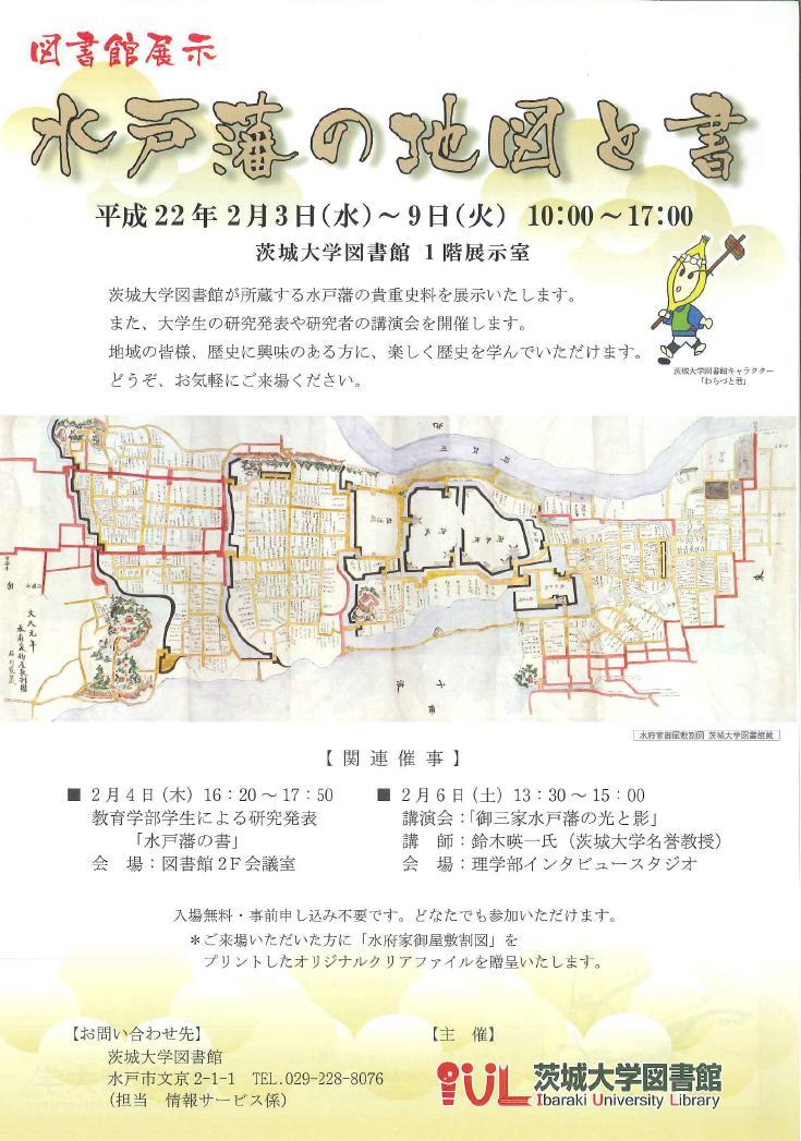 展示「水戸藩の地図と書」を開催...