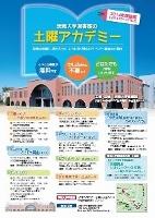 茨城大学図書館の土曜アカデミー